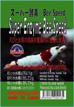 画像1: スーパー酵素 Bee Speed 20g