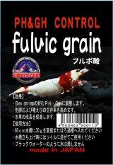 Fulvic grain 50g(フルボ酸)