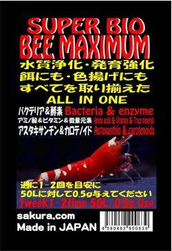 画像1: SUPER BIO BEE MAXIMUM20g (スーパーバイオビーマキシマム)