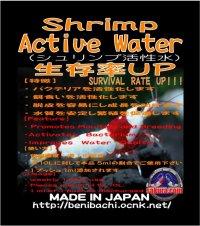 【生存率UP】Shrimp Active Water100ml