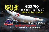 ミネラルっ粉 徳用500g (ミロネクトン粉100%)